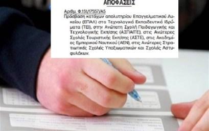 Πανελλαδικές εξετάσεις και υποψήφιοι των ΕΠΑΛ