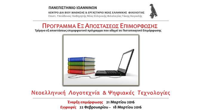 «Νεοελληνική Λογοτεχνία & Ψηφιακές Τεχνολογίες» – Έναρξη νέων εγγραφών