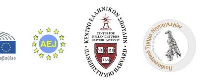 Έναρξη εγγραφών 2ου Θερινού Πανεπιστημίου «Ελληνική Γλώσσα, Πολιτισμός και ΜΜΕ»