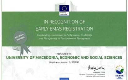 Η Κομισιόν συγχαίρει το Πανεπιστήμιο Μακεδονίας για το πρόγραμμα EMAS και την περιβαλλοντική του δράση