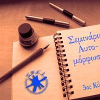 SMED_Seminaria_2016c
