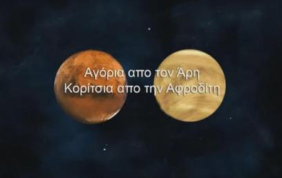 """'Αγόρια από τον Άρη, κορίτσια από την Αφροδίτη"""", βραβευμένη ταινία μικρού μήκους από το 2ο Γυμνάσιο Μαρκόπουλου"""