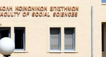 Συνέδριο: Κρίση και οι Κοινωνικές Επιστήμες-Νέες Προκλήσεις και Προοπτικές