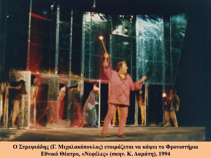 """Για τις """"Νεφέλες"""" του Αριστοφάνη: (3.3α) Η Α᾽ Παράβαση"""