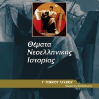 Themata_Neoellinikis_Istorias