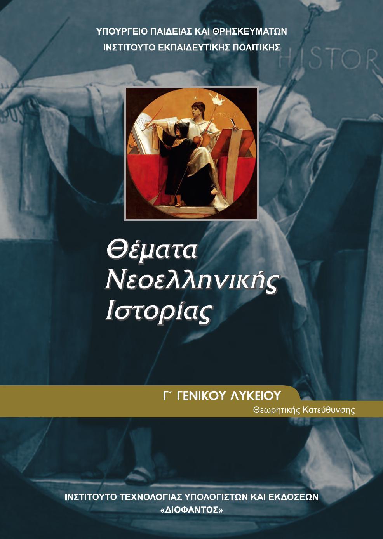 Ιστορία Προσανατολισμού Γ´ Λυκείου: Η ελληνική οικονομία μετά την επανάσταση (Κριτήριο αξιολόγησης)