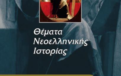 Θέματα 2016 – Ιστορία (Κατεύθυνσης) – Εσπερινό Λύκειο
