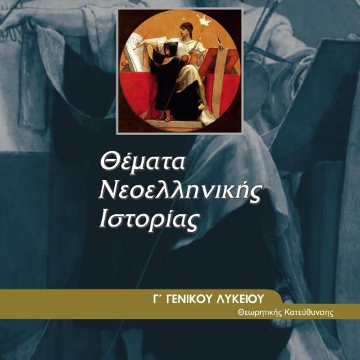 Ιστορία προσαναντολισμού: Η διαμόρφωση και η λειτουργία των πολιτικών κομμάτων στην Ελλάδα (Κριτήριο αξιολόγησης)