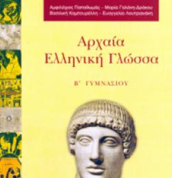 Αρχαία Ελληνική Γλώσσα Β´ Γυμνασίου: Το τέχνασμα του Θεμιστοκλή (Κριτήριο αξιολόγησης)