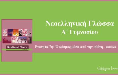 Νεοελληνική Γλώσσα Α´ Γυμνασίου: Ενότητα 7η – Ο κόσμος μέσα από την οθόνη – εικόνα