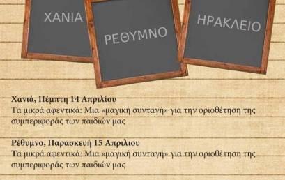 Σεμινάρια-Βιωματικά Εργαστήρια του Μουσείου Σχολικής Ζωής και Εκπαίδευσης στην Κρήτη
