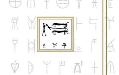 2ο Συνέδριο Φοιτητών Προϊστορικής Αρχαιολογίας ΕΚΠΑ