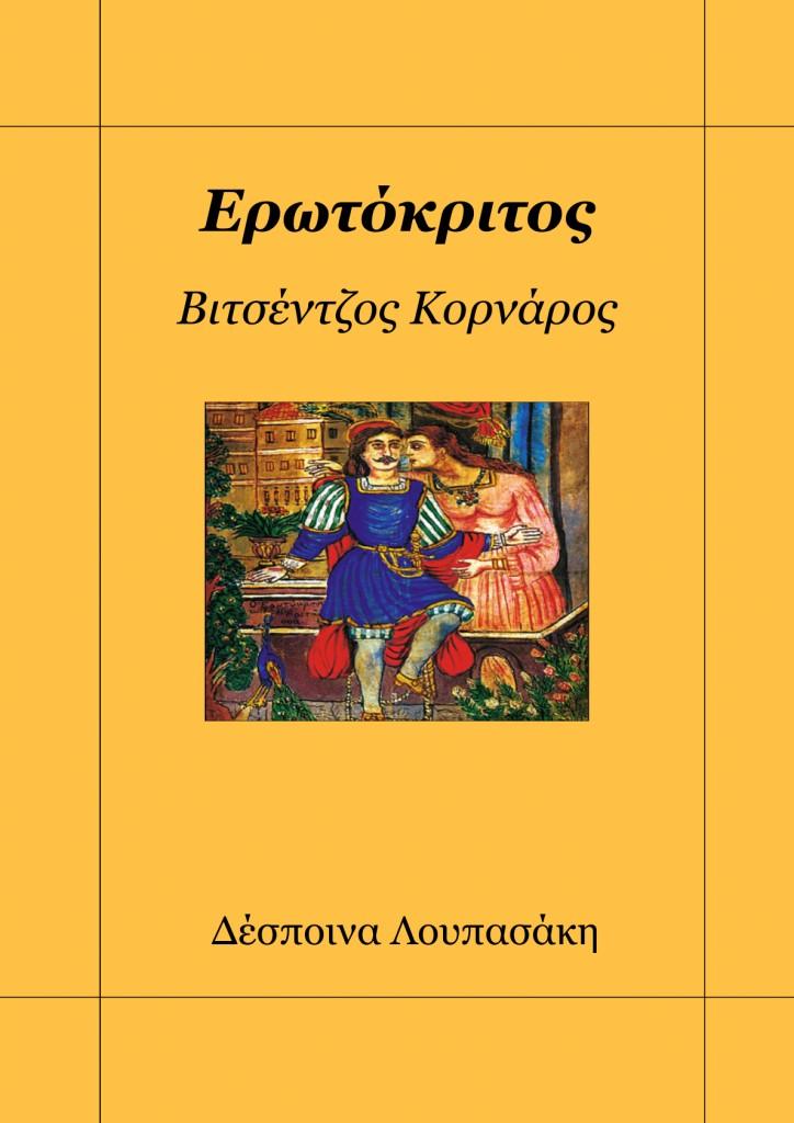 Ερωτόκριτος, Β. Κορνάρου