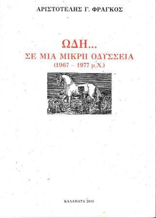 Τετάρτη 06/04/16: Παρουσίαση Ποιητικής Συλλογής