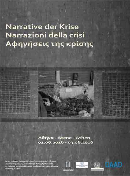 """Διεθνές συνέδριο με θέμα """"Αφηγήσεις της κρίσης. Λογοτεχνία και κινηματογράφος στην Ιταλία, Ελλάδα και Γερμανία (2000-2015)"""""""