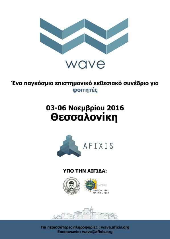 1ο Παγκόσμιο επιστημονικό εκθεσιακό συνέδριο WAVE: 3-6 Νοεμβρίου 2016, Θεσσαλονίκη