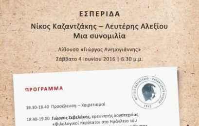 """Εσπερίδα """"Νίκος Καζαντζάκης – Λευτέρης Αλεξίου: Μια συνομιλία"""""""