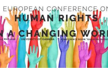 Δελτίο Τύπου για το Ευρωπαϊκό Συνέδριο «Τα Ανθρώπινα Δικαιώματα σε έναν Κόσμο που Αλλάζει: Ερευνητικές και Εφαρμοσμένες Προσεγγίσεις»