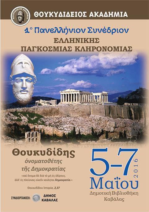 1o Πανελλήνιο Συνέδριο Ελληνικής Παγκόσμιας Κληρονομιάς