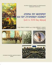 Θέματα 2016 – Ιστορία (Γενικής παιδείας) – (Επαναληπτικά)