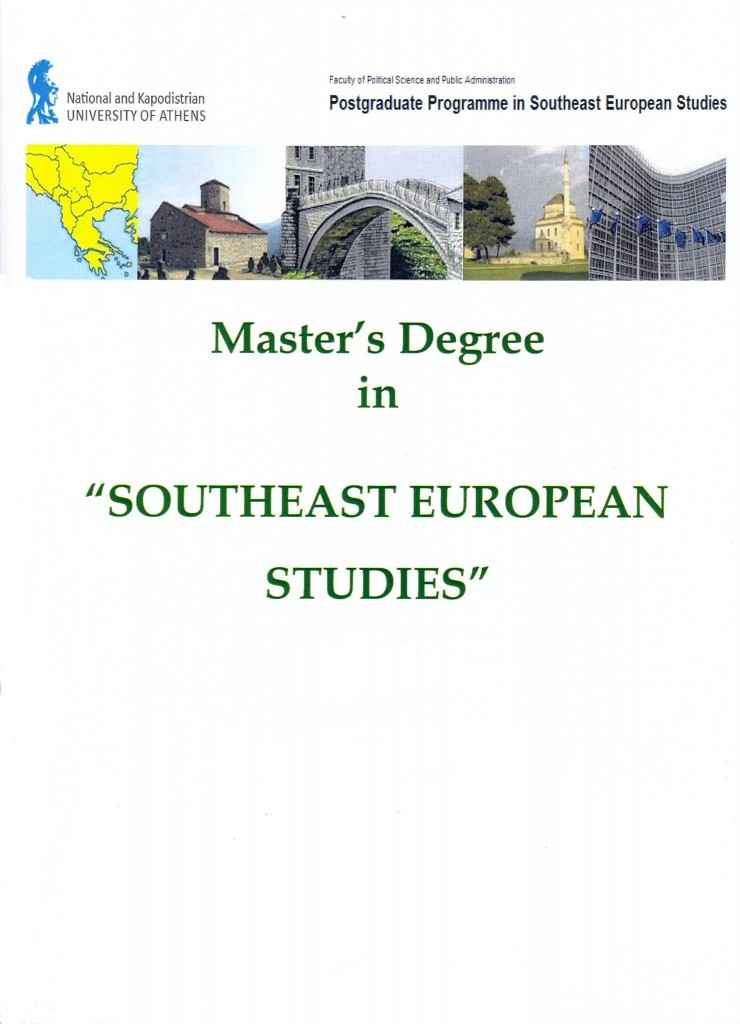 Αγγλόφωνο Πρόγραμμα Μεταπτυχιακών Σπουδών (ΠΜΣ) Νοτιοανατολικής Ευρώπης