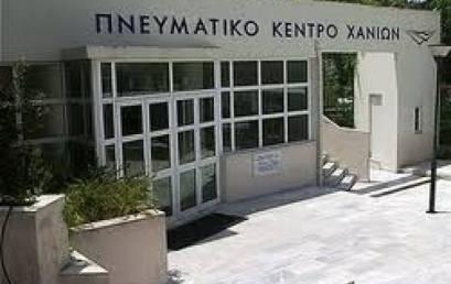 Συνέδριο: Η προσφορά του Κωνσταντίνου Θ. Μάνου ( 1869 – 1913 ) στα Γράμματα, στην Κρήτη και στο Έθνος