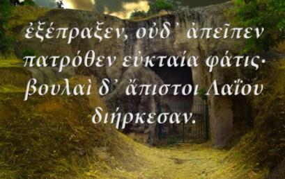 """Για τους """"Επτά επί Θήβας"""" του Αισχύλου: (8) Ερωτήσεις κατανόησης και εμβάθυνσης"""