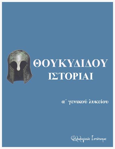 """Θουκυδίδου """"Ιστορίαι"""":3.70 (Παράγωγα-ομόρριζα)"""