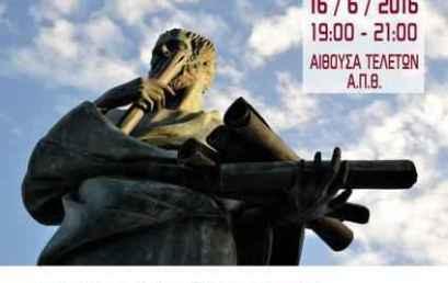 Εκδήλωση του Συλλόγου Αποφοίτων ΑΠΘ | «Αρχαία Στάγειρα: Ο Τάφος-Ηρώον του Αριστοτέλη»