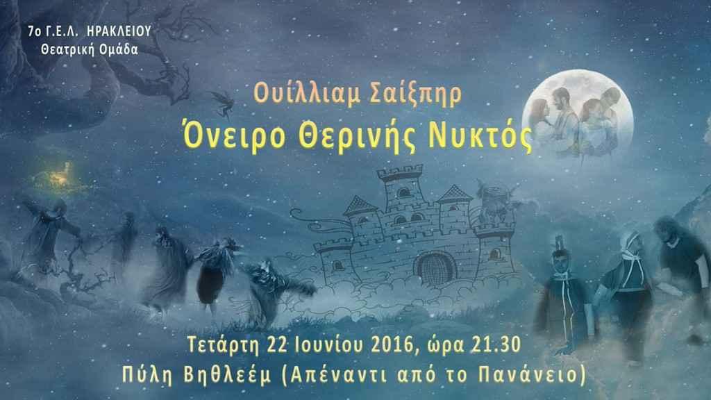 """""""Όνειρο Θερινής Νυκτός"""" από τη θεατρική Ομάδα του 7ου ΓΕΛ Ηρακλείου"""