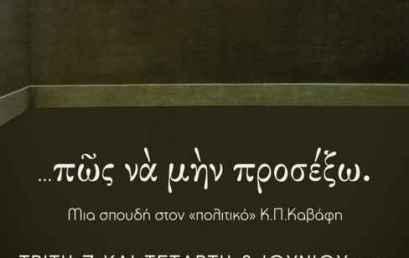 Θεατρική παράσταση:…πῶς νὰ μὴν προσέξω (Μια σπουδή στον «πολιτικό» Κ.Π.Καβάφη)