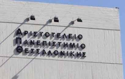 Συνεργασία ΑΠΘ & Κέντρου Ελληνικών Σπουδών Harvard, και ομιλία καθηγ. Gregory Nagy: Αποσύνθεση και Επανασύνθεση της Κοινωνίας στην Αρχαϊκή Ελληνική Ποίηση (20/1/17)