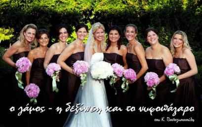 Ο γάμος-η δεξίωση και το νυφοπάζαρο