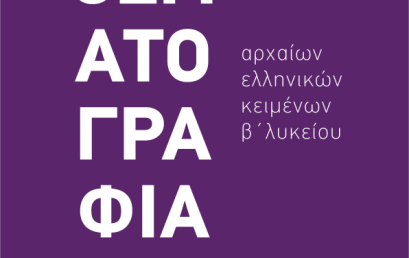Αδίδακτο κείμενο: Ξενοφῶντος Ἑλληνικά 7.1.39-40