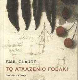 «Το ατλαζένιο γοβάκι» του Πωλ Κλωντέλ, μετάφραση Στρατής Πασχάλης, εκδόσεις Άγρα