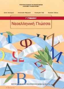 Λεξιλόγιο Νέας Ελληνικής Γλώσσας(3)