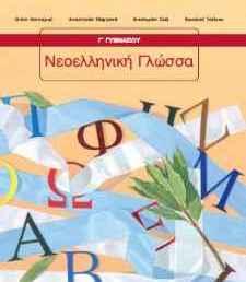 Νεοελληνική Γλώσσα Γ΄ Γυμνασίου(Βιβλίο καθηγητή)