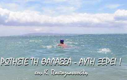 Ρωτήστε τη θάλασσα-Αυτή ξέρει!