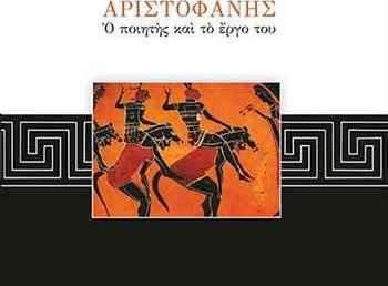 """Έκδοση βιβλίου """"Αριστοφάνης, Ο ποιητής και το έργο του"""""""