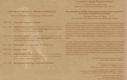Δημοσίευση του προγράμματος της ημερίδας «Η προσφορά του ANHIMA (Anthropologie et Histoire des Mondes Antiques) στη μελέτη του αρχαίου ελληνικού πολιτισμού»