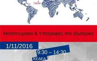 Α.Π.Θ. :Μεταπτυχιακά και Υποτροφίες στο εξωτερικό