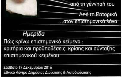 Ημερίδα:  «Πώς κρίνω επιστημονικό κείμενο – κριτήρια και προϋποθέσεις ορθής σύνταξης και κρίσης επιστημονικού κειμένου»