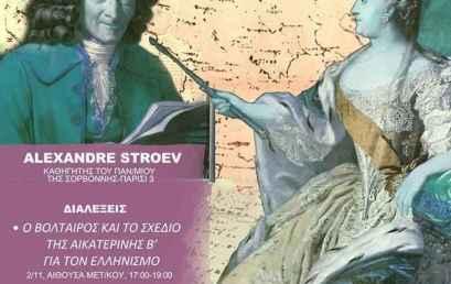 Δημοκρίτειο Πανεπιστήμιο Θράκης: Διαλέξεις στα πλαίσια μεταπτυχιακού νεοελληνικής φιλολογίας