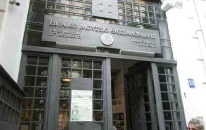 18ο Σεμινάριο του Εβραϊκού Μουσείου Ελλάδος για εκπαιδευτικούς