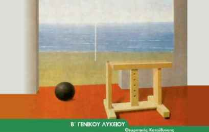 Η πλατωνική θεωρία των ιδεών