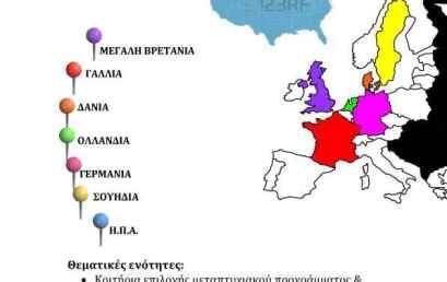 """Πανεπιστήμιο Μακεδονίας: Ημερίδα του Γραφείου Διασύνδεσης """"Μεταπτυχιακές Σπουδές στο εξωτερικό"""""""