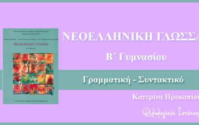 Νεοελληνική Γλώσσα Β´ Γυμνασίου: Γραμματική και συντακτικό