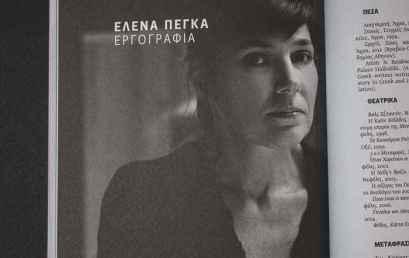Το θέατρο της Έλενας Πέγκα, της Ουρανίας Αναγνώστου