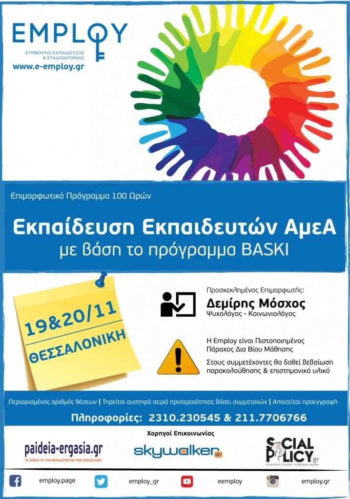 Εκπαίδευση Εκπαιδευτών ΑΜΕΑ: Εξειδικευμένο πρόγραμμα BASKI
