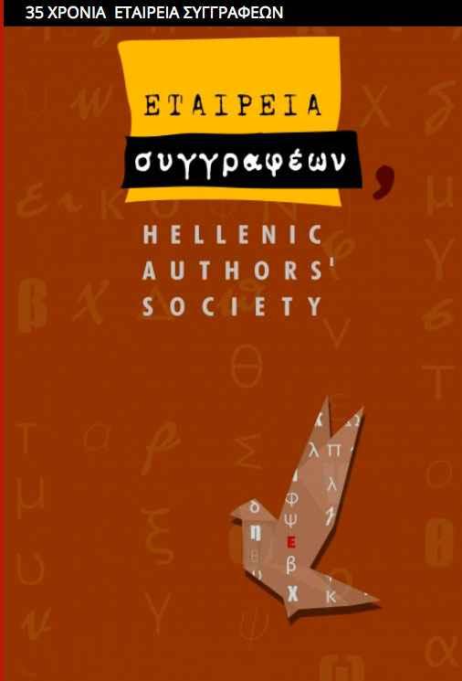 Μεγάλη γιορτή για τα 35 χρόνια της Εταιρείας Συγγραφέων